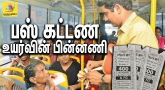 Real fact about bus fare hike | pmk balu speech