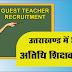 Uttarakhand Guest Faculty Recruitment 2018-19 - Online Application