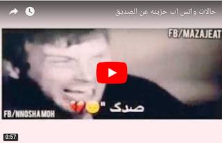 حالات فيديو عن الصداقه حزينه