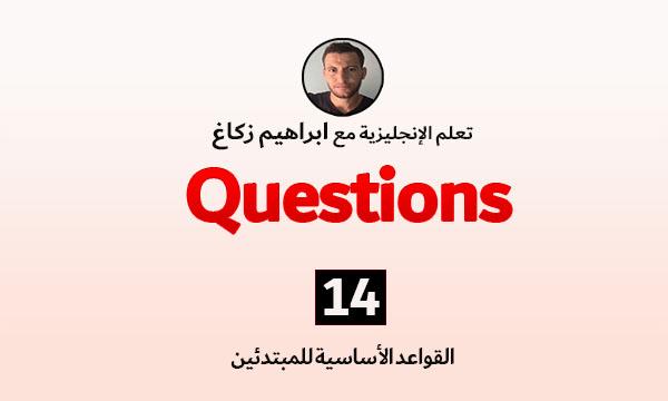 قواعد اللغة الانجليزية الأسئلة questions