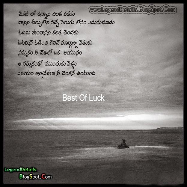 Telugu Motivational, Inspiring Quotes