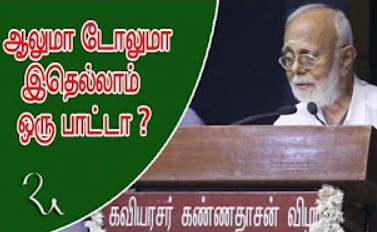 Kannadasan M.S Viswanathan Memories