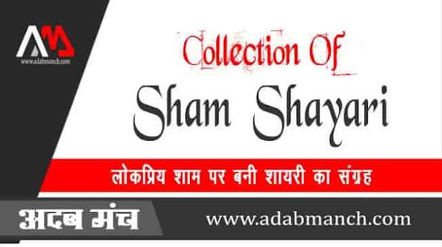 Collection-Of-Sham-Shayari
