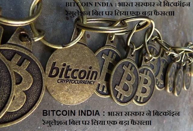 BITCOIN INDIA : भारत सरकार ने बिटकॉइन रेगुलेशन बिल पर लिया एक बड़ा फैसला।