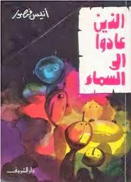تحميل كتاب الذين عادوا الى السماء pdf لانيس منصور