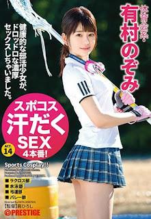 ABP-712 Arimura Nozomi