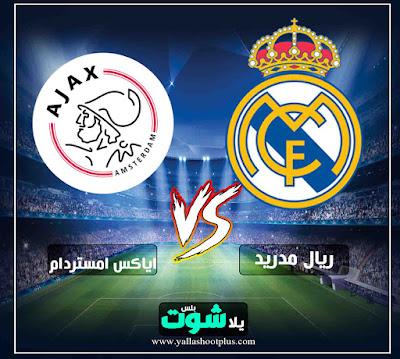 مشاهدة مباراة ريال مدريد واياكس بث مباشر في العارضة اليوم 13-2-2019 في دوري ابطال اوروبا