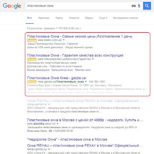 контекстная реклама поисковая выдача google поиск