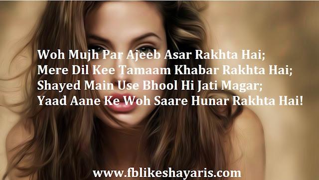 Woh Mujh Par Ajeeb Asar Rakhta Hai - Ishq Shayari
