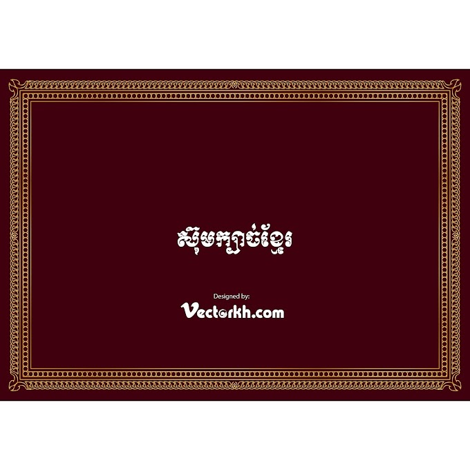 Kbach Khmer, Kbach Photo Frame 2020 03 free vector​​ (khmer ornament)