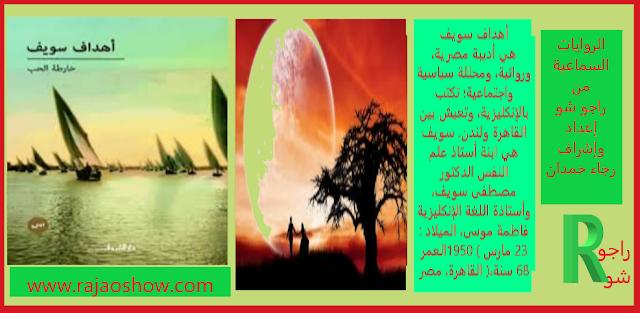 تلخيص رواية :   خارطة الحب: أهداف سويف   إعداد وإشراف: رجاء حمدان.
