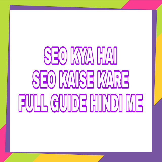 What is SEO Increase rank in website||free seo tools full guide in Hindi