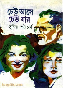 Dheu Ase Dheu Jay by Suchitra Bhattacharya ebook