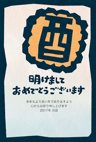「酉」という文字が書かれた版画年賀状(酉年)