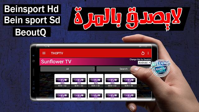 تحميل تطبيق THOPTV لمشاهدة القنوات المشفرة والأجنبية مجانا على الأندرويد