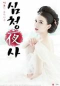 Film Shim Chung Ya Sa (2015) Full Movie