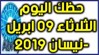 حظك اليوم الثلاثاء 09 ابريل-نيسان 2019