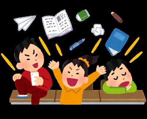 学級崩壊のイラスト(小学校)
