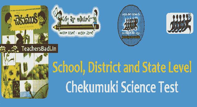 ts school level chekumuki science test 2017,district level chekumuki science test 2017,state level chekumuki science test 2017,jvv chekumuki science festival