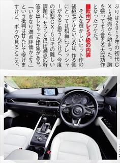 新型CX5 試乗インプレッション 内装の質感画像