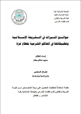 موانع الميراث في الشريعة الإسلامية وتطبيقاتها في المحاكم
