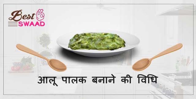 aloo palak recipe in hindi | आलू पालक रेसिपी इन हिंदी
