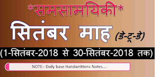 September 2018 Current Affairs Handwritten Notes in Hindi Free Download PDF