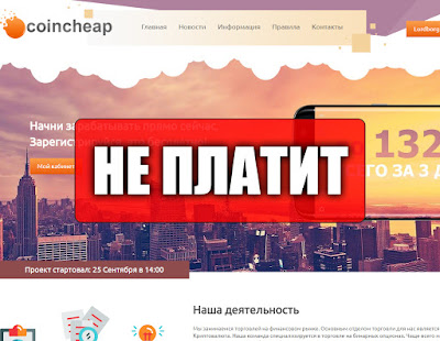 Скриншоты выплат с хайпа coincheap.trade
