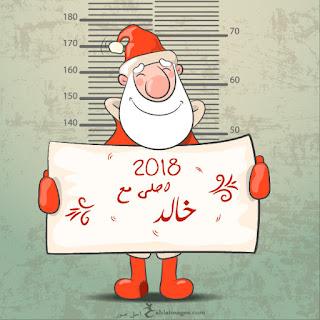 2018 احلى مع خالد