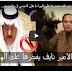 الامير السعودي نايف يفجرها على الهواء! على السيسي ان ينتحر فهوة خائن وسنعيد مرسي!