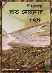 Raat Mohonar Rahasya by Sri Parabat