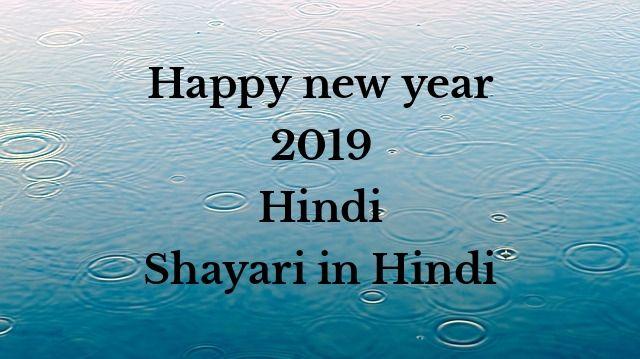 Happy-New-Year-2019-wishes-and-shayari-in-Hindi