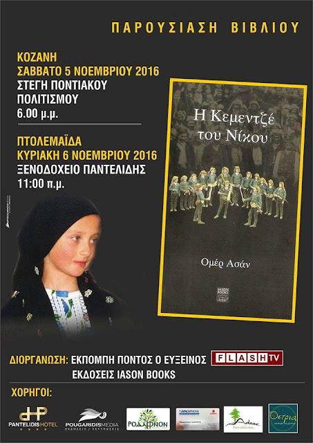 """Παρουσίαση του νέου βιβλίου, """"Η Κεμεντζέ Του Νίκου"""" του Ομέρ Ασάν, στην Κοζάνη"""