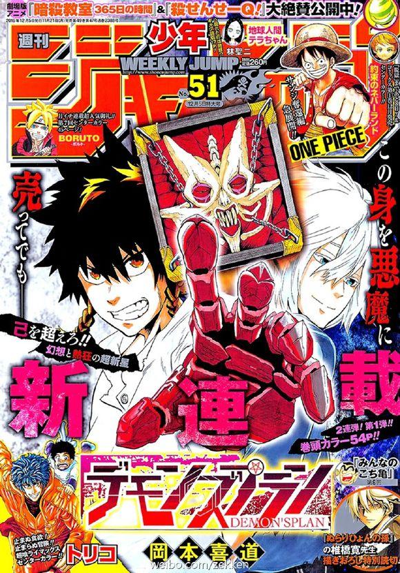 Weekly Shonen Jump 51 2016