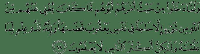 Surat Yusuf Ayat 68