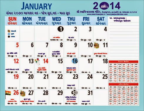 Gujarati Calendar 2014 With