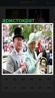 в карете сидят аристократ и женщина в шляпке