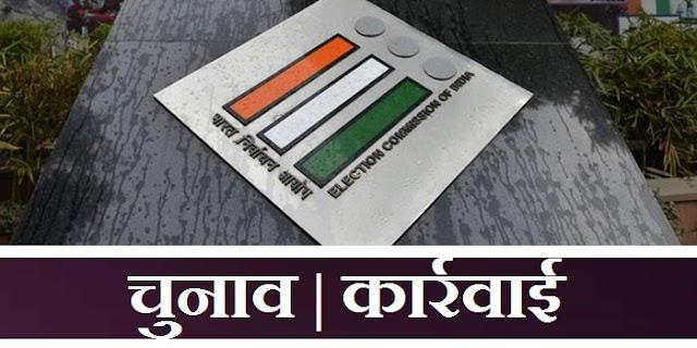 चुनाव कार्रवाई: श्योपुर में 6 पोलिंग कर्मचारी संस्पेंड | MP EMPLOYEE NEWS