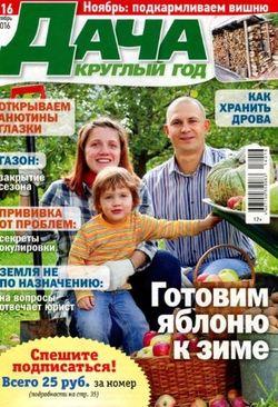Читать онлайн журнал<br>Дача круглый год (№16 2016)<br>или скачать журнал бесплатно