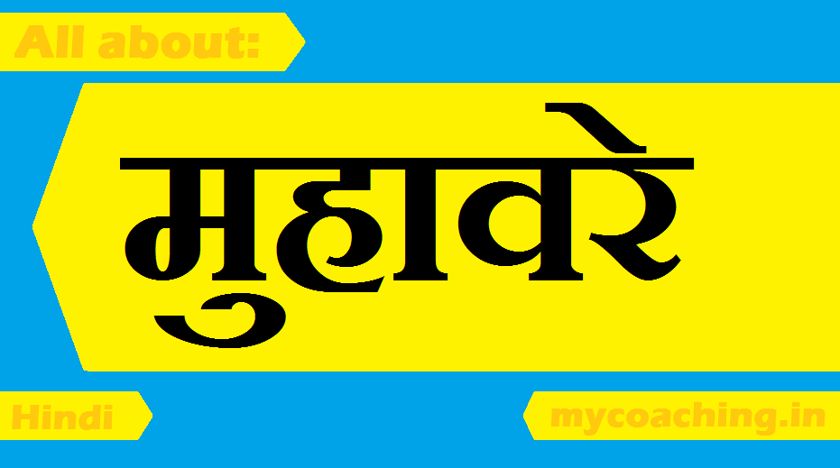 MUHAVARE - HINDI GRAMMAR