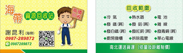 海帶資源回收站 謝昆利 0987-289872(Line id)