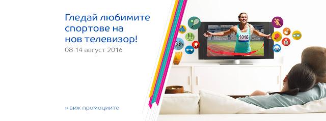 EMAG Топ оферти и промоции от  8-14 Авгус