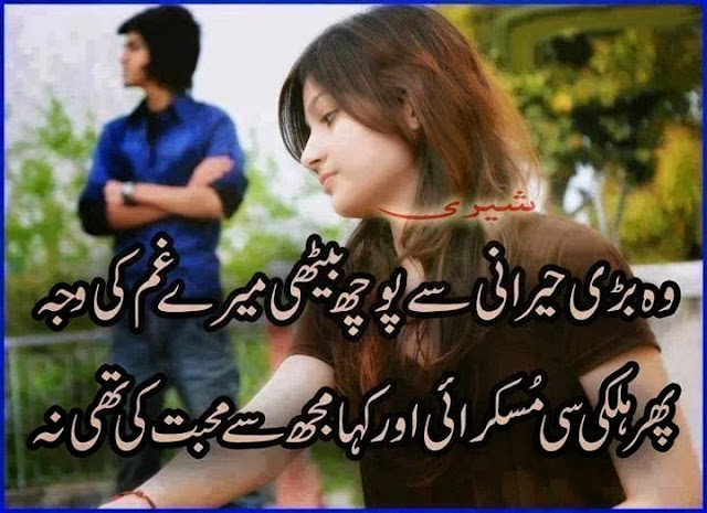 Sad Girl Wallpaper With Hindi Quotes Poetry Romantic Amp Lovely Urdu Shayari Ghazals Baby