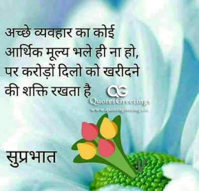 Good morning images in hindi - good sayings