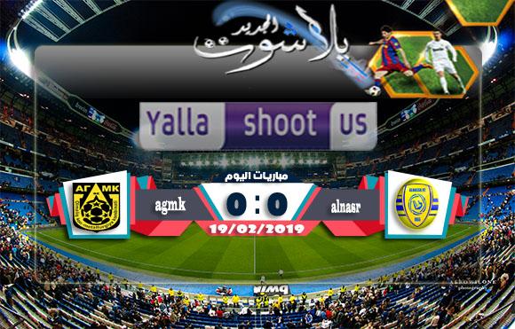اهداف مباراة النصر السعودي وأجمك الأوزبكي اليوم 19-02-2019 دوري أبطال آسيا