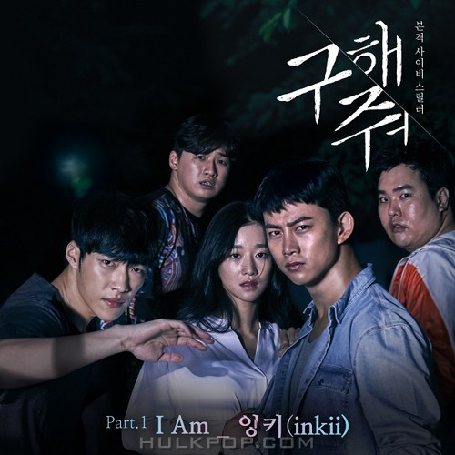 inkii – Save Me OST Part.1