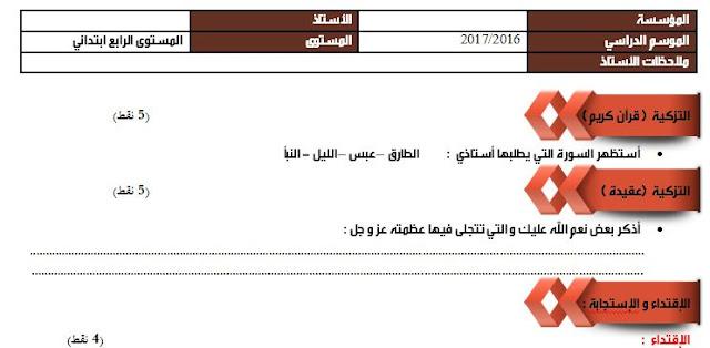 فرض المرحلة الثانية المستوى الرابع تربية إسلامية وفق المنهاج المنقح