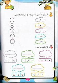 16640556 311009499301644 4710648102583399745 n - كتاب الإختبارات النموذجية في اللغة العربية س1