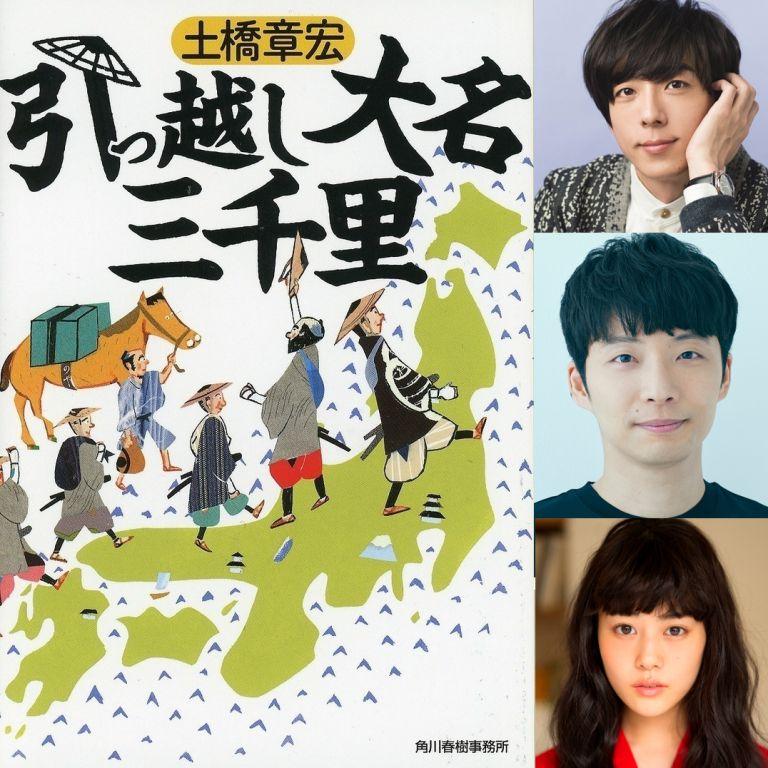 Film Jepang 2019 Long Journey (Hikkoshi Daimyo)