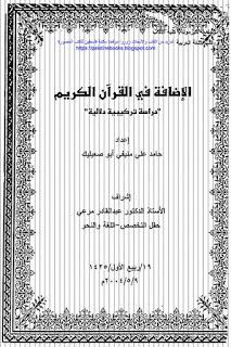 كتاب الفقه الميسر احمد عيسى عاشور pdf